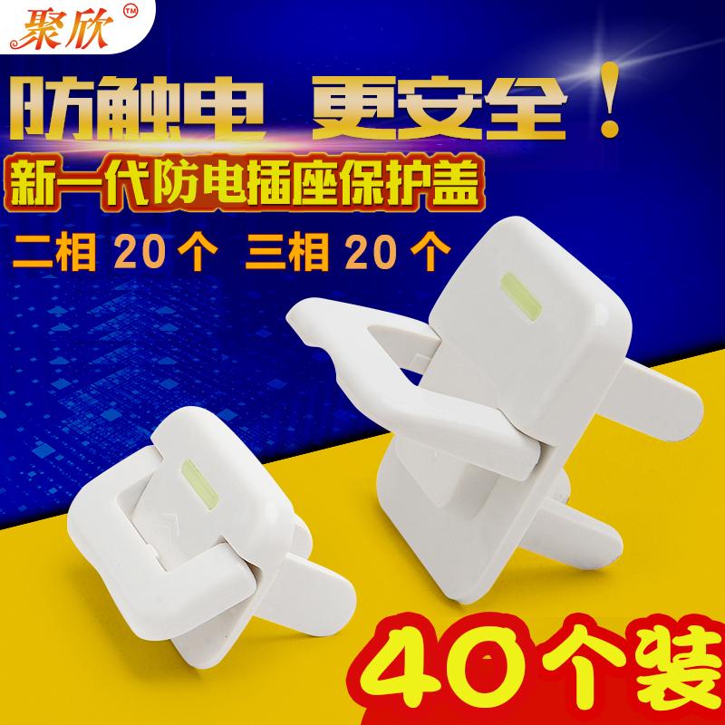 插座保护盖儿童防触电安全插座防护盖插头保护盖插头孔插座保护套
