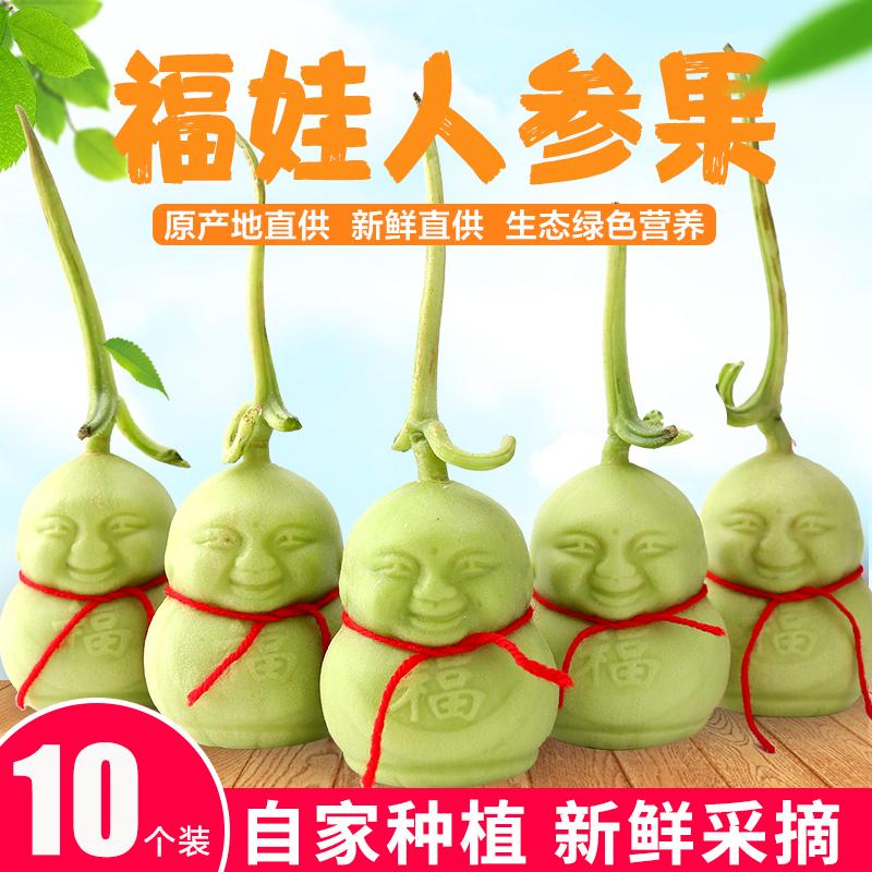福娃人参果水果新鲜人形果娃娃果低糖十个泡箱装甜瓜包邮