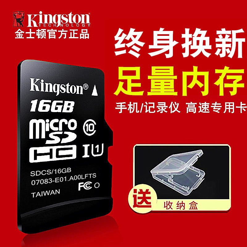 金士頓 micro sd記憶體儲16gb小卡高速行車記錄儀儲存tf千卡寸榮耀8華為mate9小米手機機小記憶體擴充套件卡16g正品gb