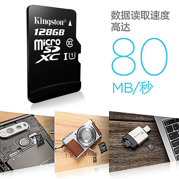 金士顿安卓手机内存128g通用oppo华为P9荣耀p10机vivo监控摄像头储存mate9平板10扩展扩容高速sd内存储tf千卡