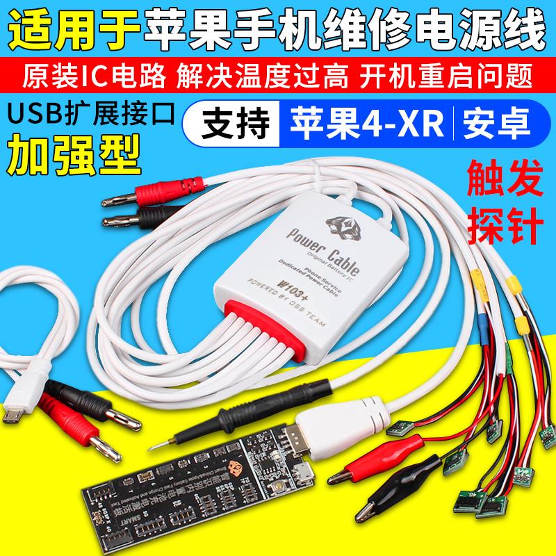 加强版适用于苹果安卓电池充电激活小板电源开机线手机维修测试线