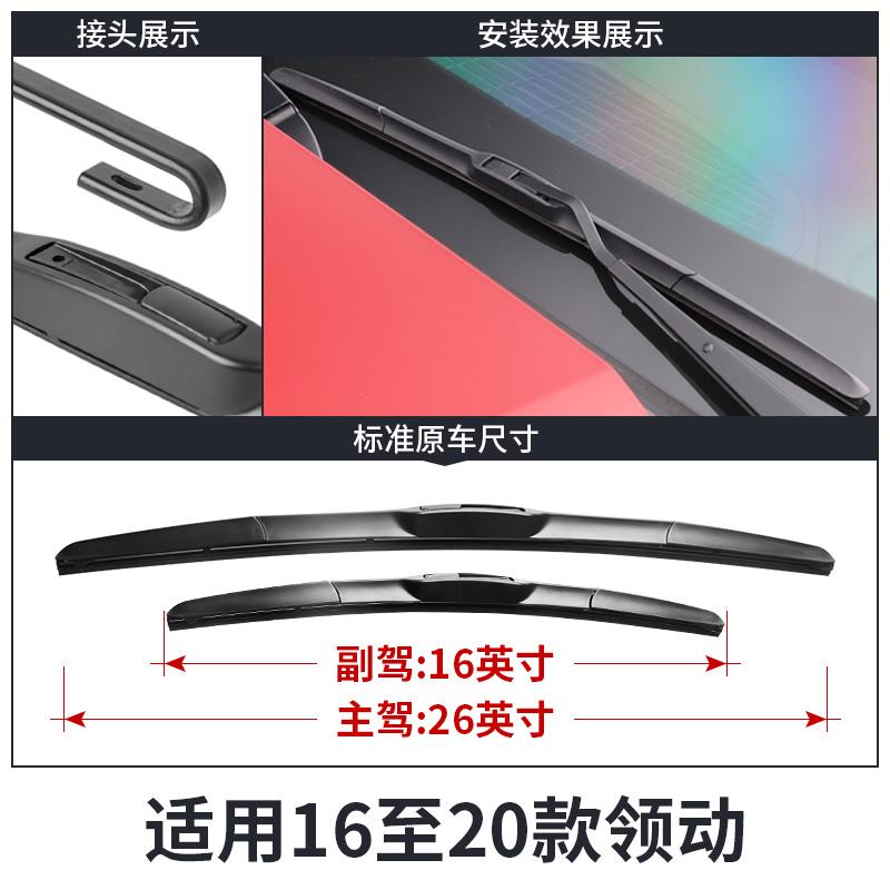 专用雨刷 2016 款 2018 原装胶条 18 汽车用品 16 适用北京现代领动雨刮器