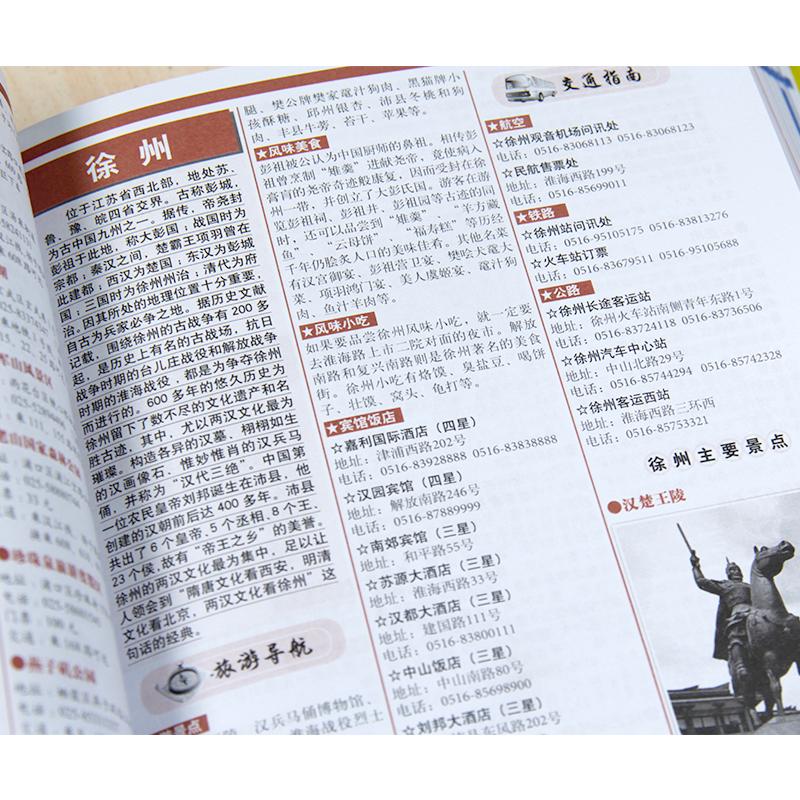 册便携全国热门景点大全交通线路指南旅游导航走遍中国旅游手册自助游旅行旅游攻略参考书籍 正版中国旅游地图集 2019 全新改版