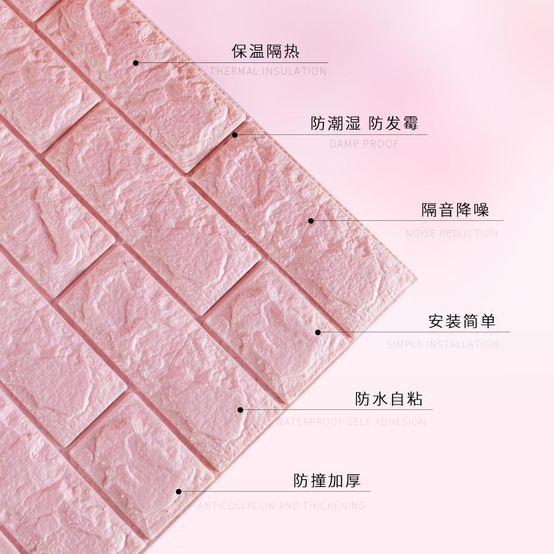 自粘墙贴纸壁纸卧室温馨水泥墙面装饰背景墙防水可擦洗泡沫板贴纸