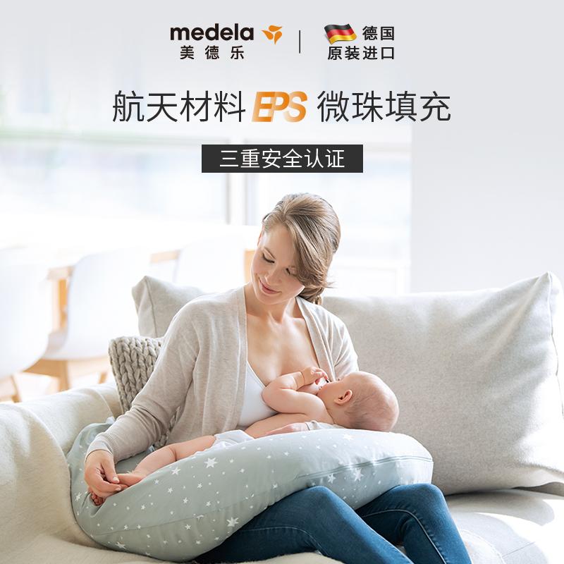 美德乐多功能哺乳枕喂奶枕护腰做月子神器抱娃婴儿授乳枕头防吐奶