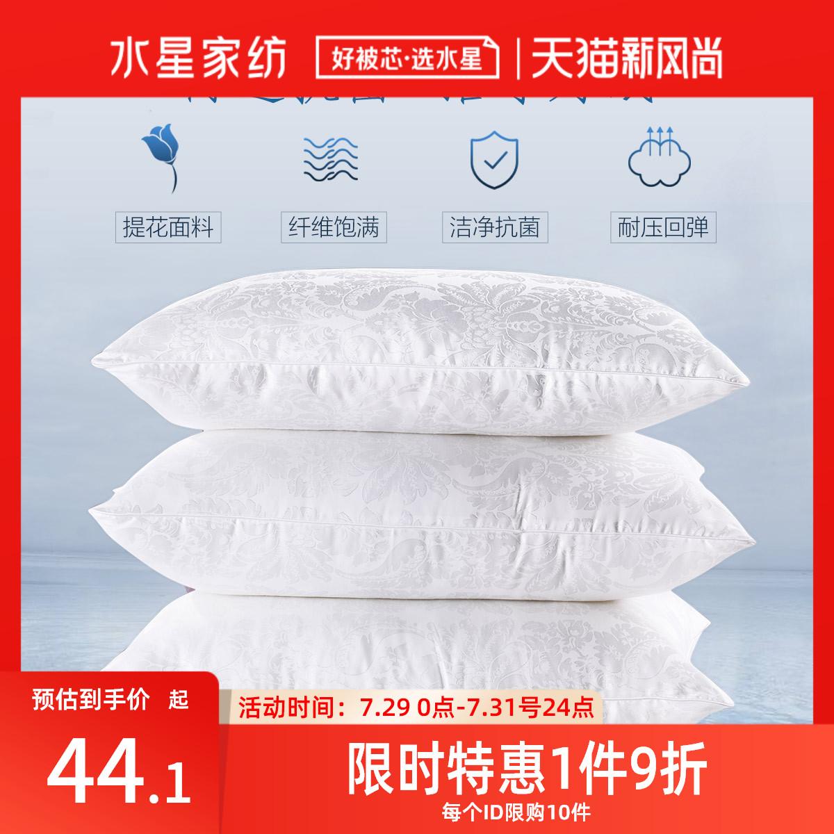 水星家纺抗菌枕头枕芯酒店单人双人学生宿舍呵护颈椎家用一只装