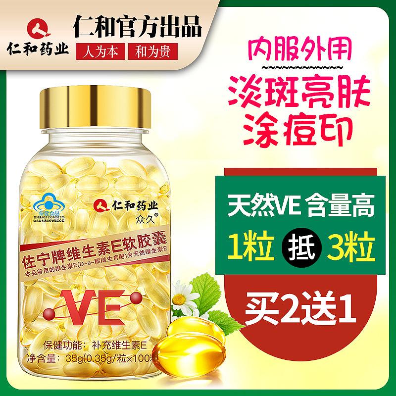 2送1天然维生素E软胶囊ve维e内服外用面部外涂脸脸部油搭c片含片 - 图0