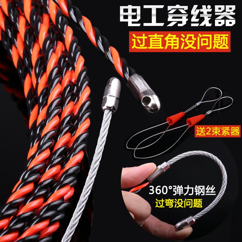 三股电工穿线器线槽过直角弯拉线器电线网线穿管器电缆引线器
