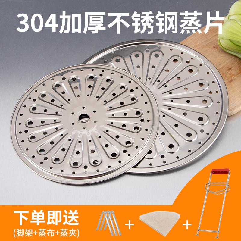 304不鏽鋼蒸片加厚蒸盤架廚房家用蒸鍋篦子炒鍋蒸屜隔水蒸菜架格