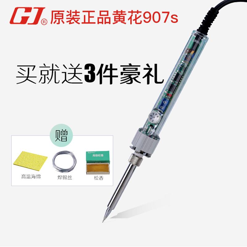 恒温可调电子维修锡焊套装 60W 家用内热式 907 正品广州黄花牌电烙铁