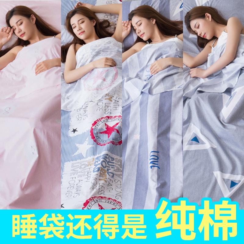 情侣双人旅行纯棉隔脏睡袋一体式超轻携式单人出差酒店神器床单