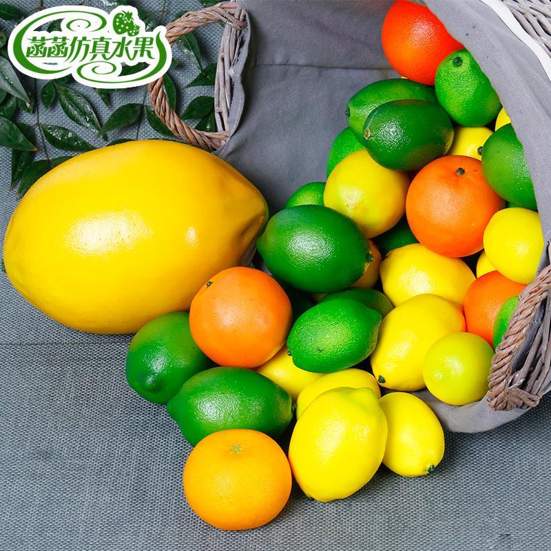 模擬檸檬 假檸檬水果模型攝影拍照櫥窗早教道具青檸檬黃檸檬裝飾