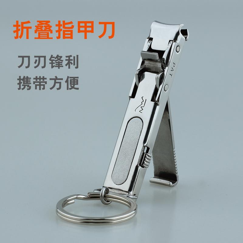 不鏽鋼摺疊便攜迷你指甲刀 套裝指甲剪 指甲鉗 修甲工具 鑰匙圈