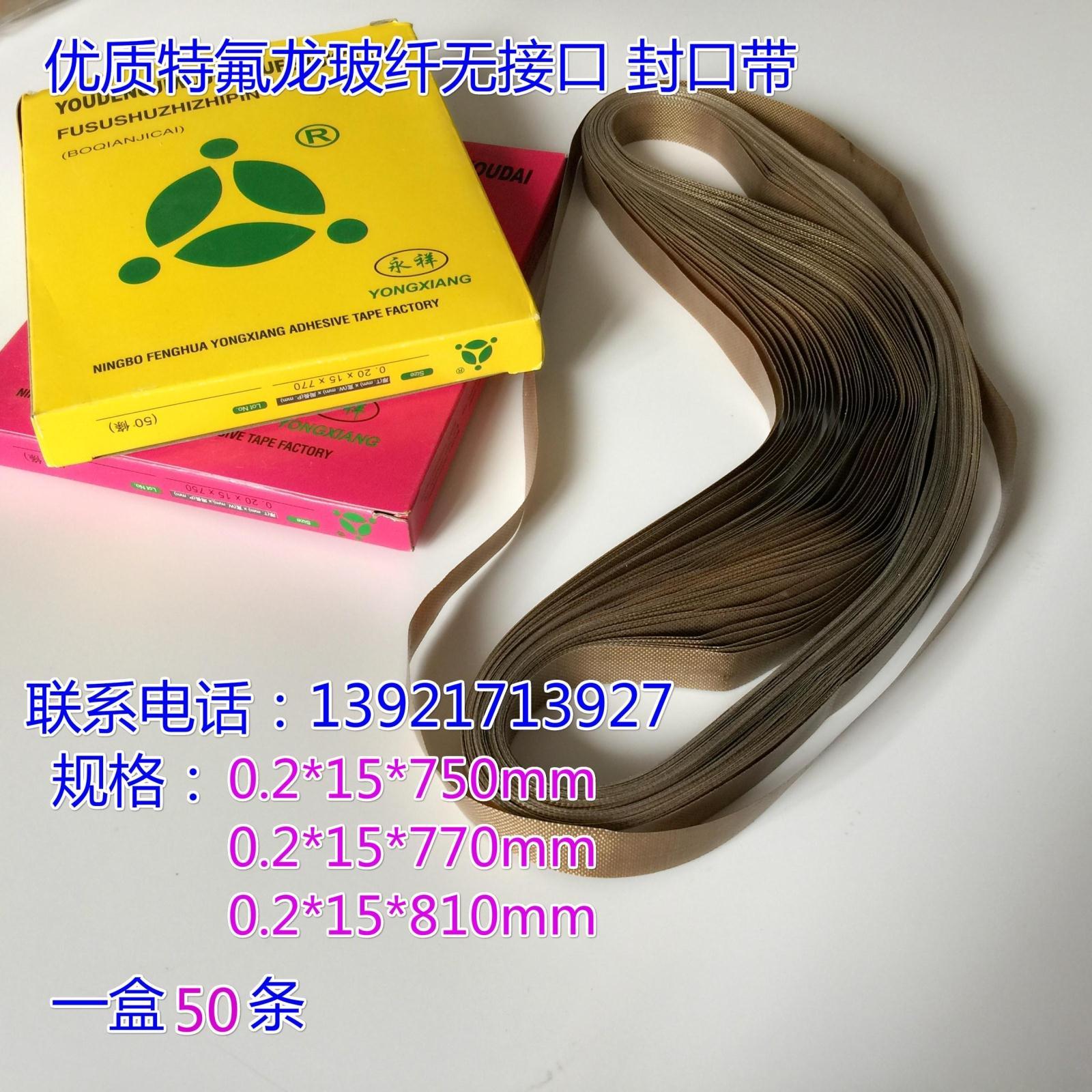 优质900型自动薄膜连续封口机配件高温布带宽15mm周长750