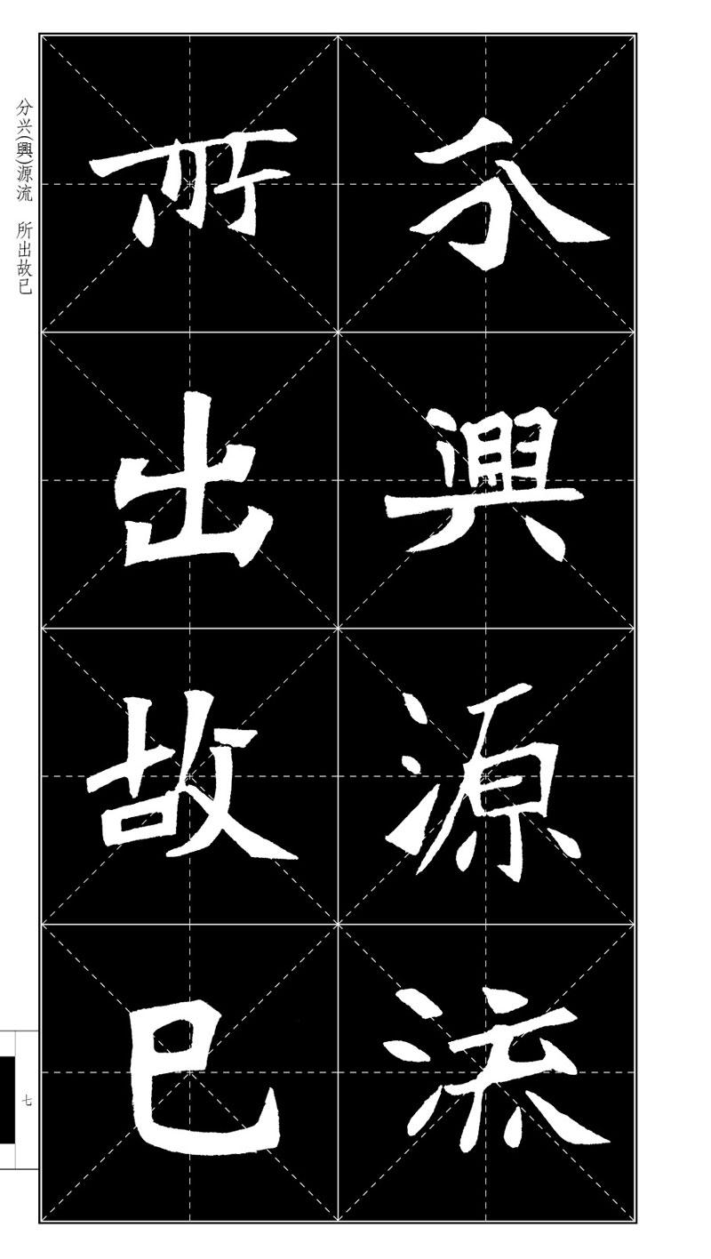 江西美术出版社 名碑名帖完全大观 大人学生入门基础 魏碑放大毛笔字帖 八开米字格 张猛龙碑 正版包邮