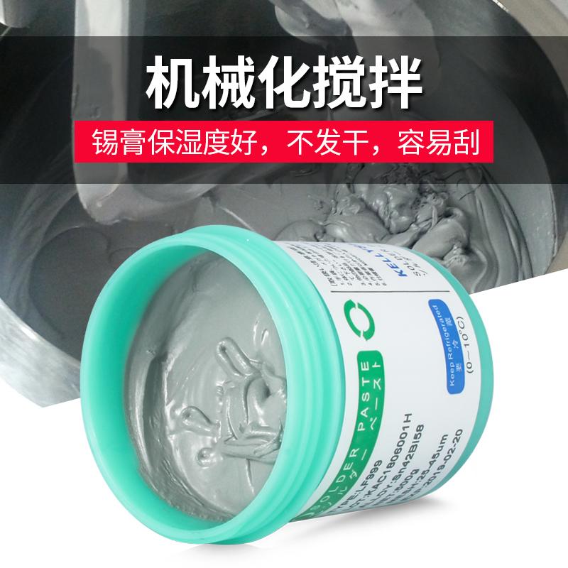 环保无铅低温smt贴片LED焊接锡膏Sn42Bi58手机维修锡浆锡泥焊锡膏