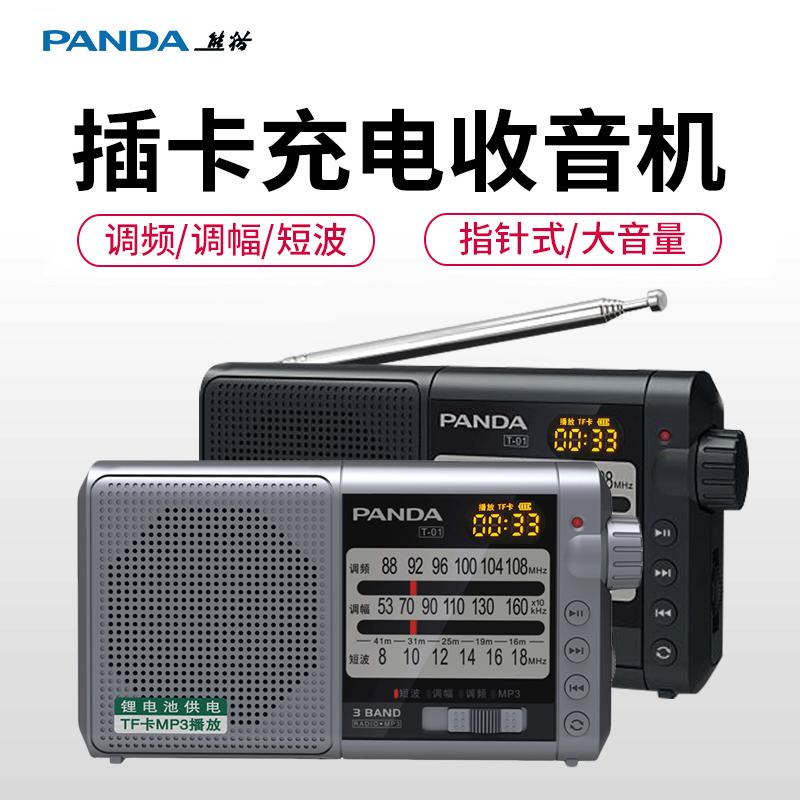 PANDA/熊貓 T-01老年人廣播收音機全波段老人插卡可充電行動式fm調頻半導體老年用的隨身聽歌機小型新款