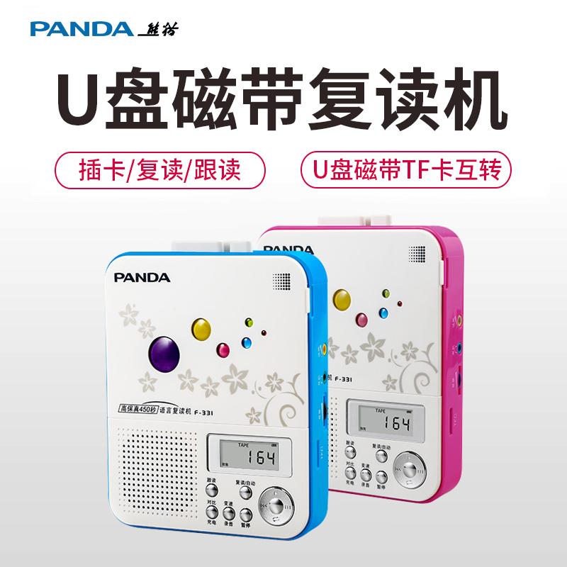 PANDA/熊貓 F-331復讀機磁帶u盤mp3插卡錄音卡帶播放機轉錄小學初中學生可充電教學用隨身聽行動式聽英語學習