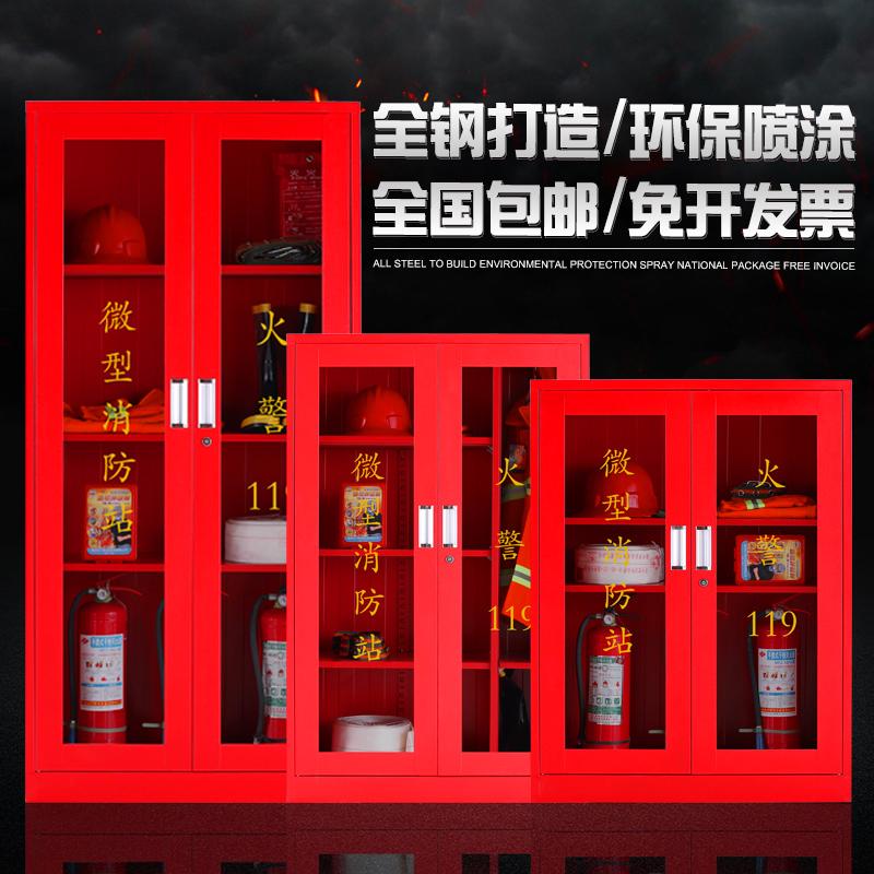 庞华消防柜微型消防站消防器材放置柜97消防全套工具柜柜消防箱