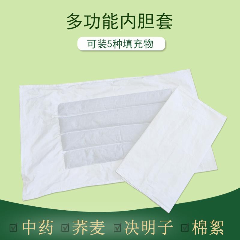 定製全棉加厚枕芯皮中藥枕頭蕎麥決明子拉鍊空袋羽絨DIY內膽枕套