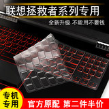 2019 Lenovo Savior Y7000 Keyboard Protective Film R720-15ISK Laptop Dust Cover Y9000X Full Cover 15.6-inch Y520 Sticker Y7000P Silicone Case K