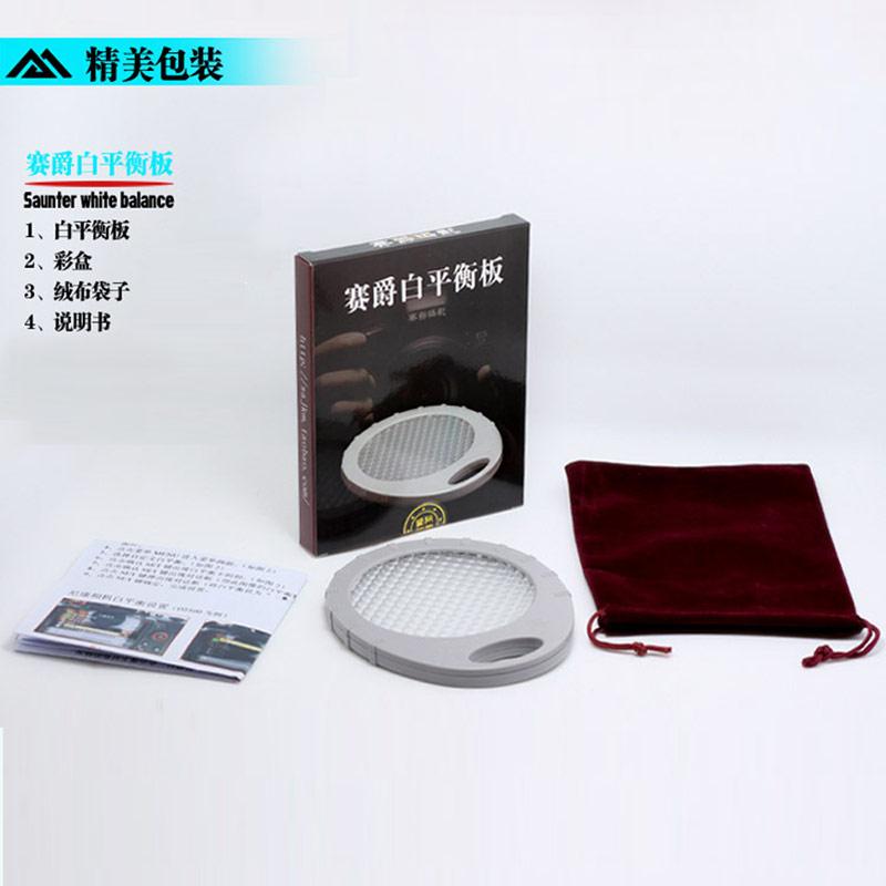 白平衡卡滤镜灰镜中灰板白平衡镜盖18度灰卡灰度板镜头拍摄校准卡