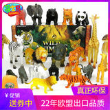 Children's safari simulation model toy tiger lion suit boys and girls know early childhood educational hands