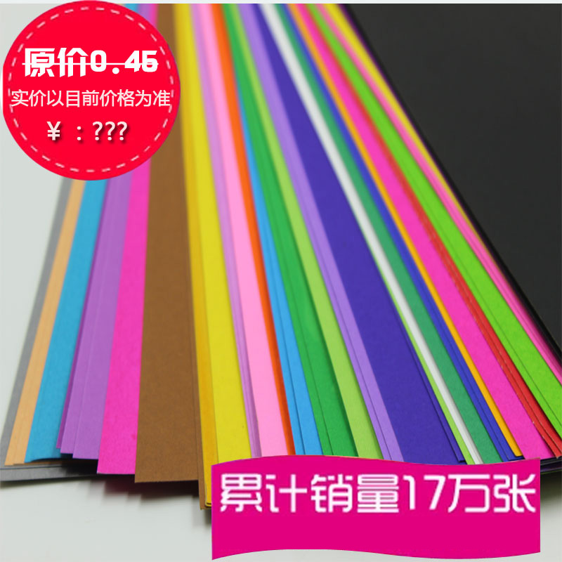 特价包邮双面4K彩色卡纸200克A2硬卡纸大张厚手工卡纸批发100张