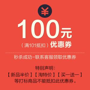 100元优惠券(秒杀专用)