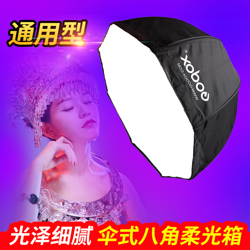 神牛傘式柔光箱80cm八角柔光罩閃光燈柔光攝影箱便攜柔光箱燈罩