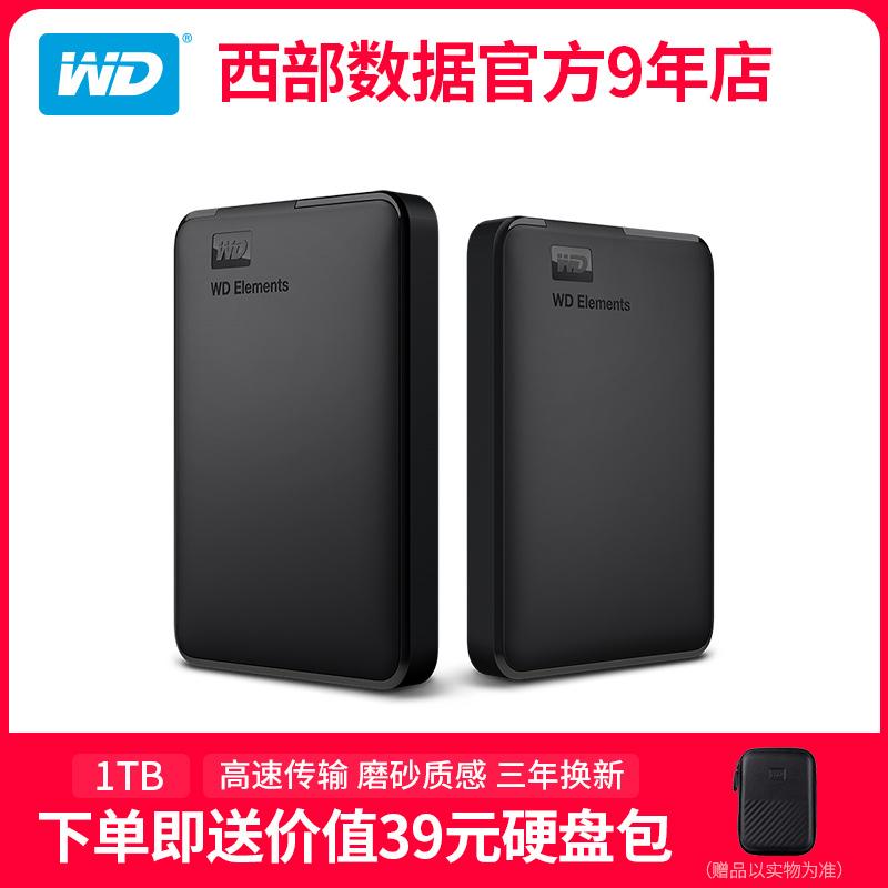 WD西部数据移动硬盘1t西数 高速移动硬移动盘1tb苹果外置手机硬盘