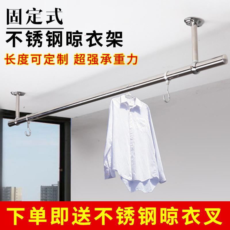 阳台晾衣架不锈钢固定式晾衣杆加厚晒衣架单双挂杆晒衣座国庆热卖