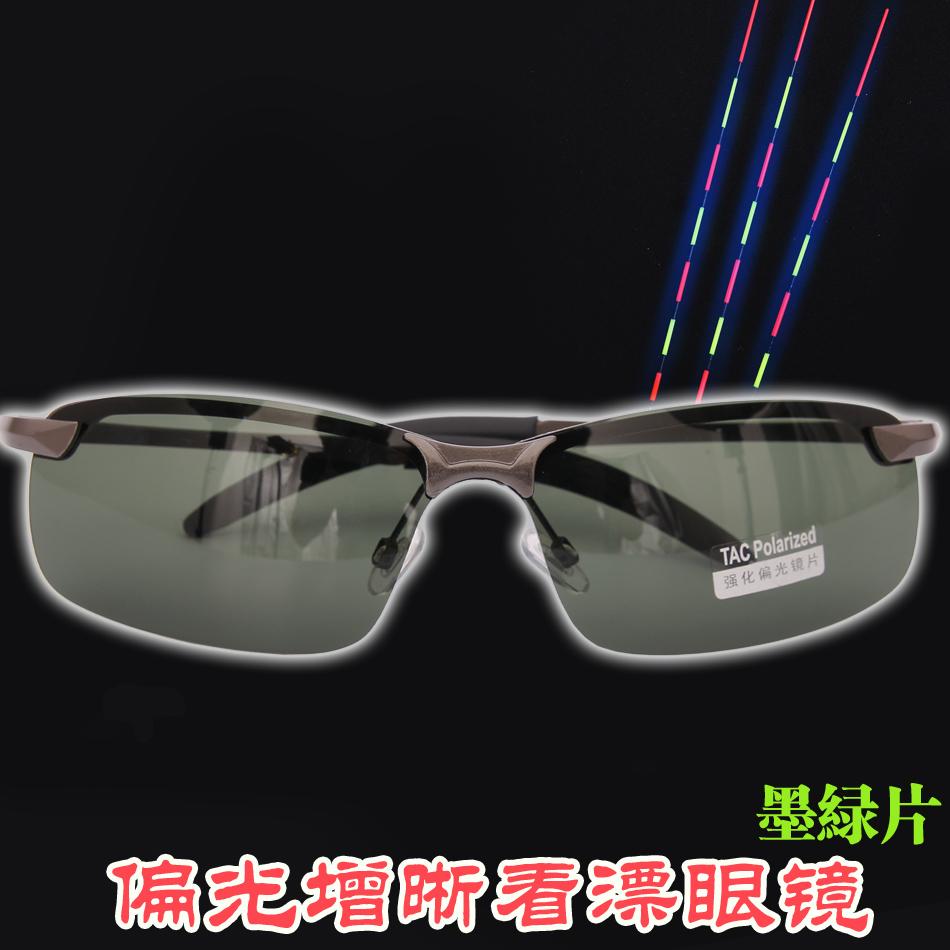 鈦合金偏光鏡運動鏡偏光太陽鏡墨鏡 看漂釣魚眼鏡 醒目清晰