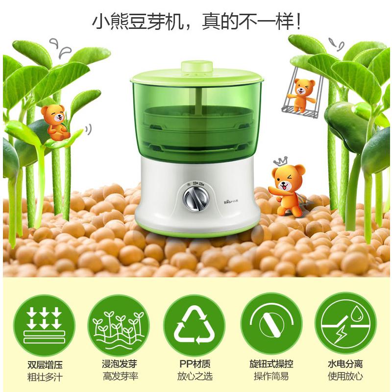 豆芽菜机双层小熊dyj-s6365生豆芽机家用全自动发芽机黄豆