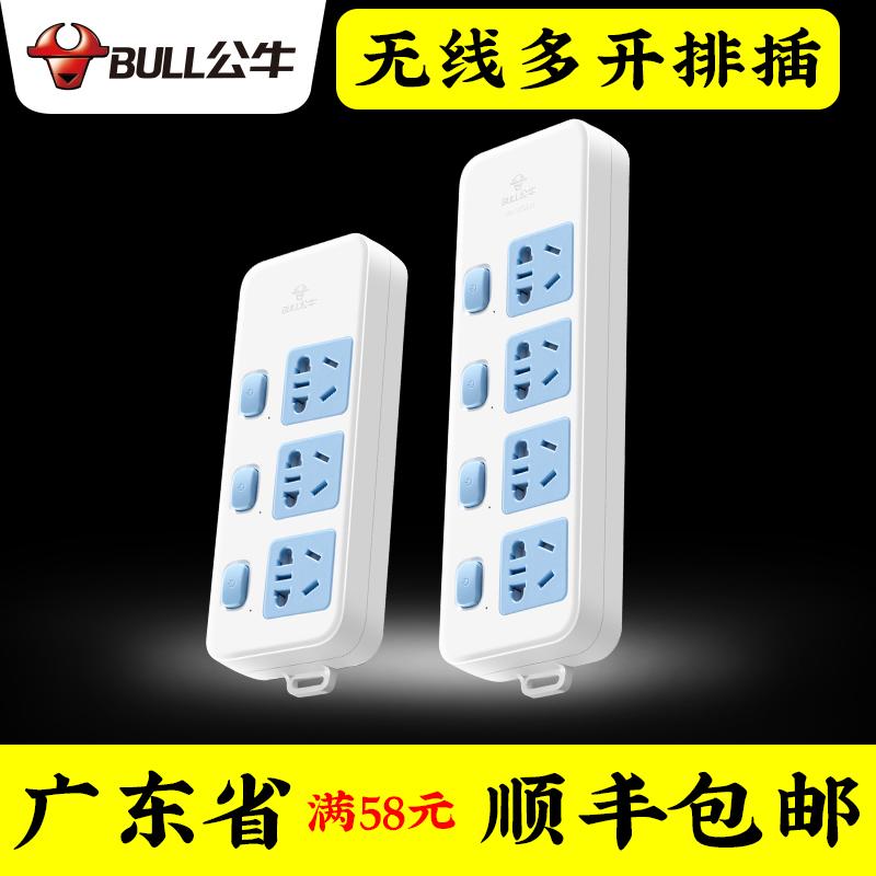 公牛獨立開關電插板插線板無線插座3/4插位家用插排DIY不帶線插座