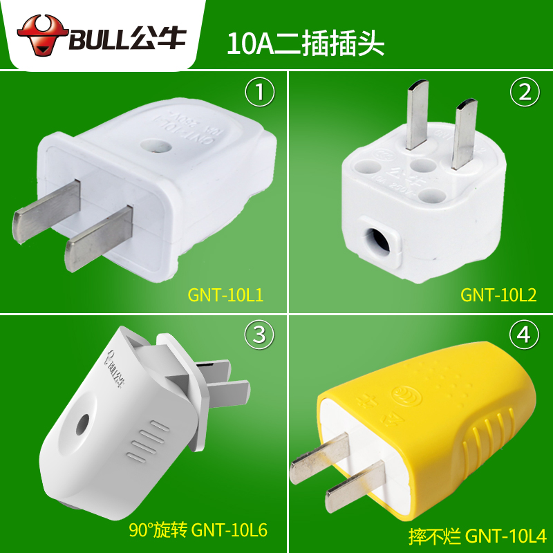公牛两脚10a插头二脚可旋转三角转三脚16a插头工程电源插座不带线