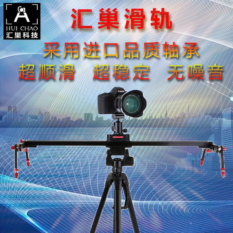 汇巢三代0.8m摄影单反滑轨  摄像机相机手机DV轴承阻尼影视轨道