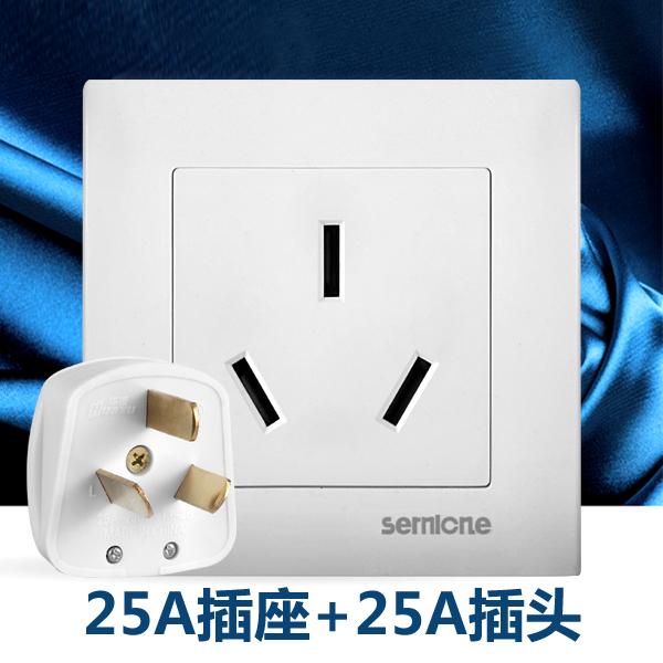 雅白色25A三孔插座空調25a插座熱水器大功率電器插座帶25A插頭