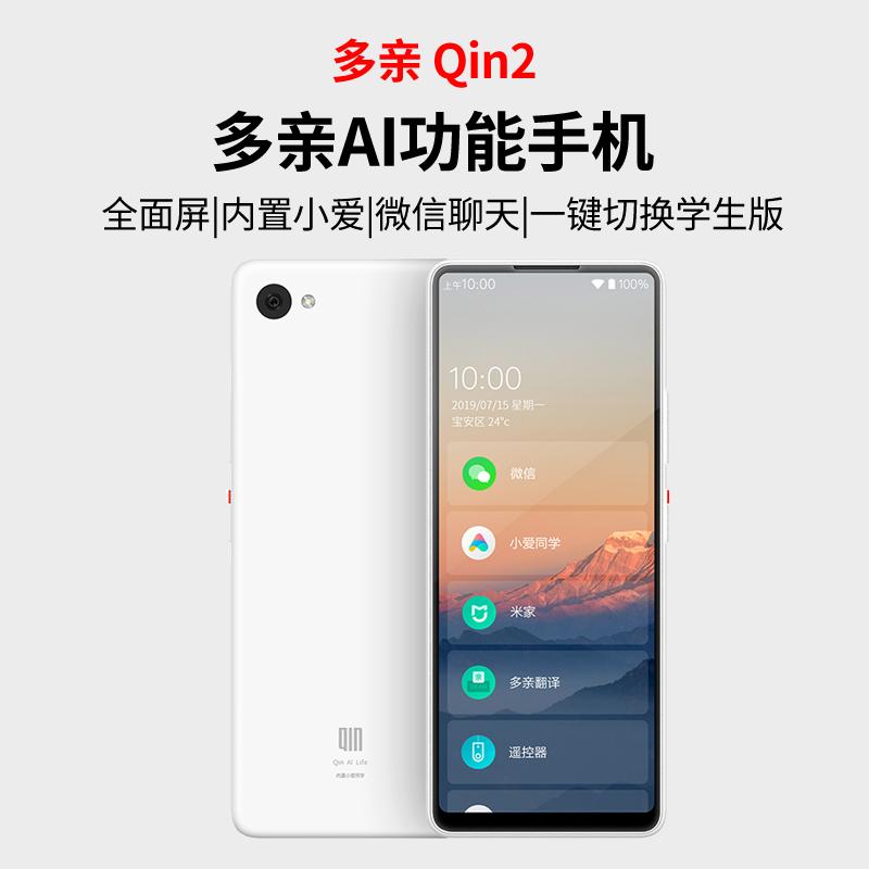 小米Qin2pro多亲ai手机小屏幕2代多亲ai助手小爱同学手机智能学生备用功能机卡片手机4g老年微信儿童定位手机 (¥574(券后))