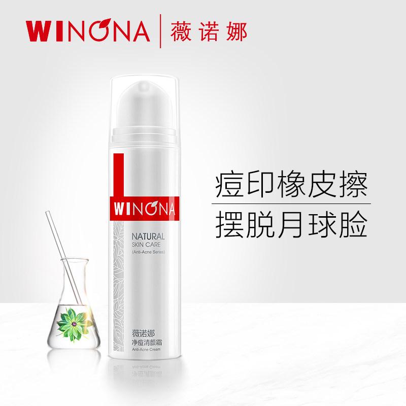 薇诺娜净痘清颜霜15g*2 淡化痘印舒缓肌肤提亮改善肌肤色素沉着