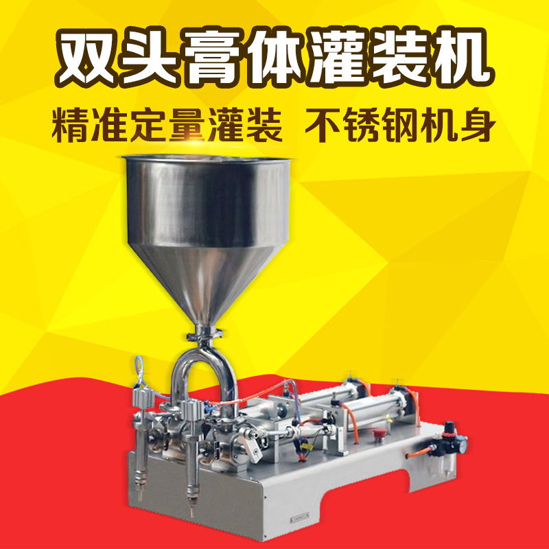瑞立牌 G2WG双头膏体卧式气动灌装机 自动灌装机 卧式灌装机