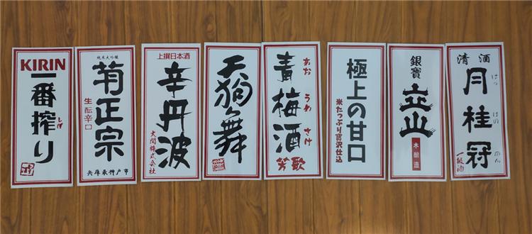 墙贴画日式装饰胶背居屋名酒标烧清酒带画料理店挂画贴纸和风定制
