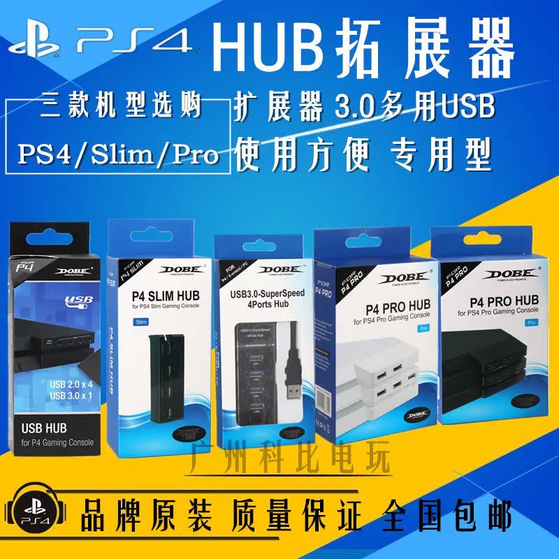 PS4 USB拓展分線器 轉接器 USB 擴充套件器 3.0  ps4/slim/pro擴充套件器