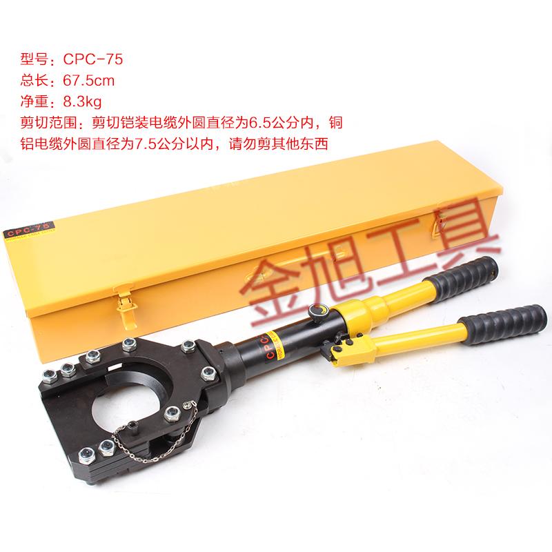 液压电缆剪刀 线缆钳断线钳剪线钳电缆剪cpc-40/75/85/95全国包邮