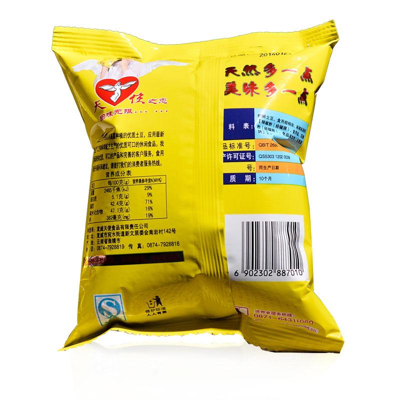 椒香麻辣味土豆片批发 整箱云南特产零食天使薯片 袋 60 天使土豆片