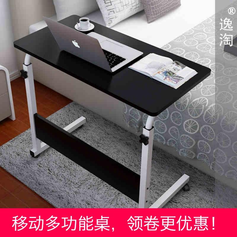 簡易移動可摺疊懶人床上膝上型電腦桌床邊升降桌小書桌電腦桌子