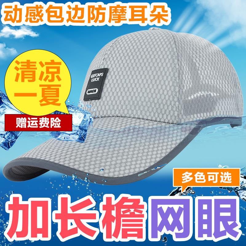男士帽子夏天网眼棒球帽韩版防晒遮阳太阳帽户外透气凉帽鸭舌帽潮