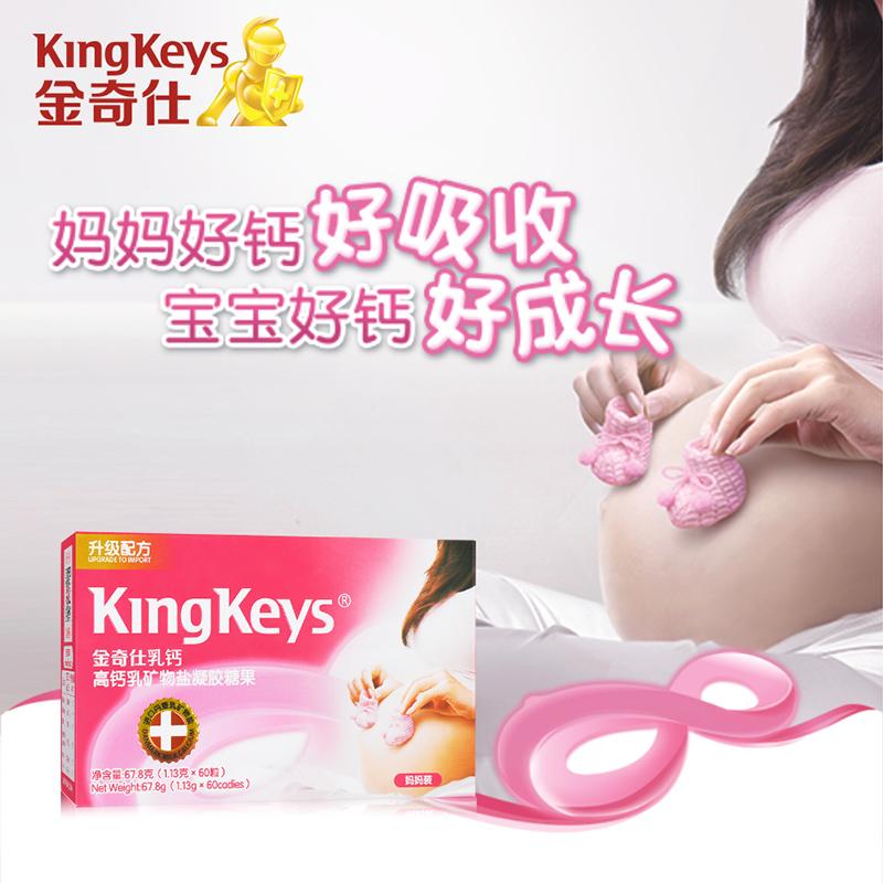 金奇仕妈妈钙 孕期补钙孕妇哺乳天然乳钙 钙片液体钙 60粒装