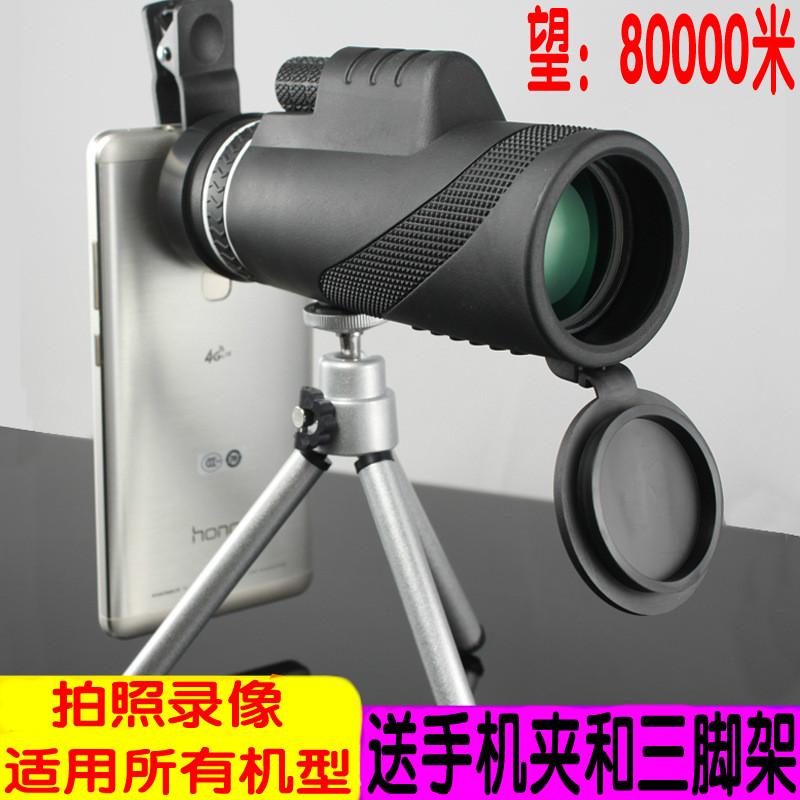单筒望远镜高倍高清手机拍照录像微光夜视成人便携户外旅游望眼镜