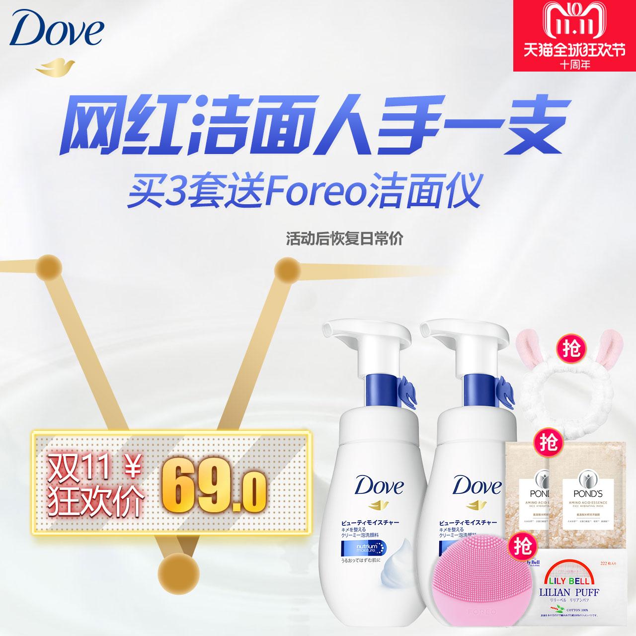 2 160ml 联合利华多芬氨基酸洁面泡泡慕丝洗面奶清洁官方正品